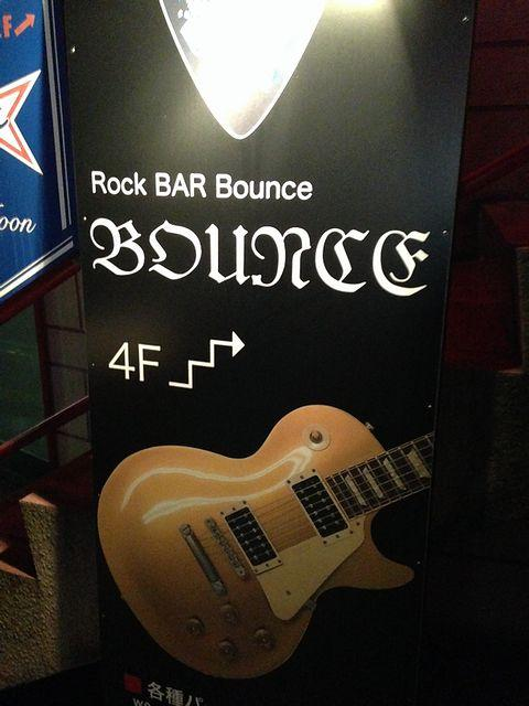 Rock BAR BOUNCE