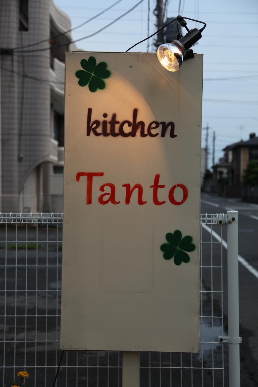 キッチン タント
