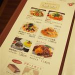 椿屋カフェ 渋谷店 - ランチメニュー