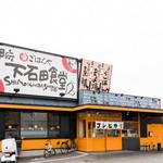 甲府下石田食堂 -