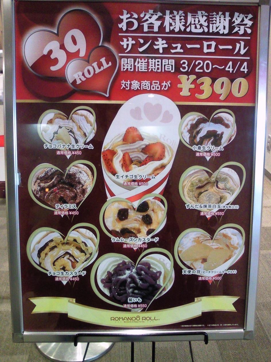ロマンドーロール みらい長崎ココウォーク店