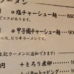 甲子園ラーメン - あっ値上げしてないんだ!
