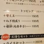 甲子園ラーメン - トッピングもドリンクも値上げしてません(笑)