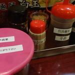 呉麺屋 - 卓上の調味料