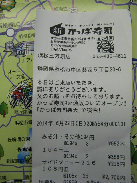 かっぱ寿司 浜松三方原店