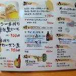 全国珍味・名物 難波酒場 - 2014.07 飲み物メニューも豊富で安く、ホッピーもありました(360円)