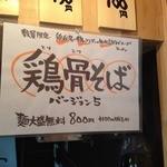 島田製麺食堂 - 鶏骨そばバージョン5<麺大盛り無料>(800円)店内メニュー