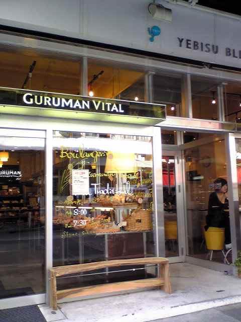 グルマン ヴィタル 長者町店