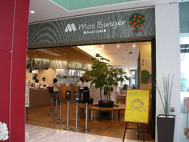 モスバーガー 大崎店