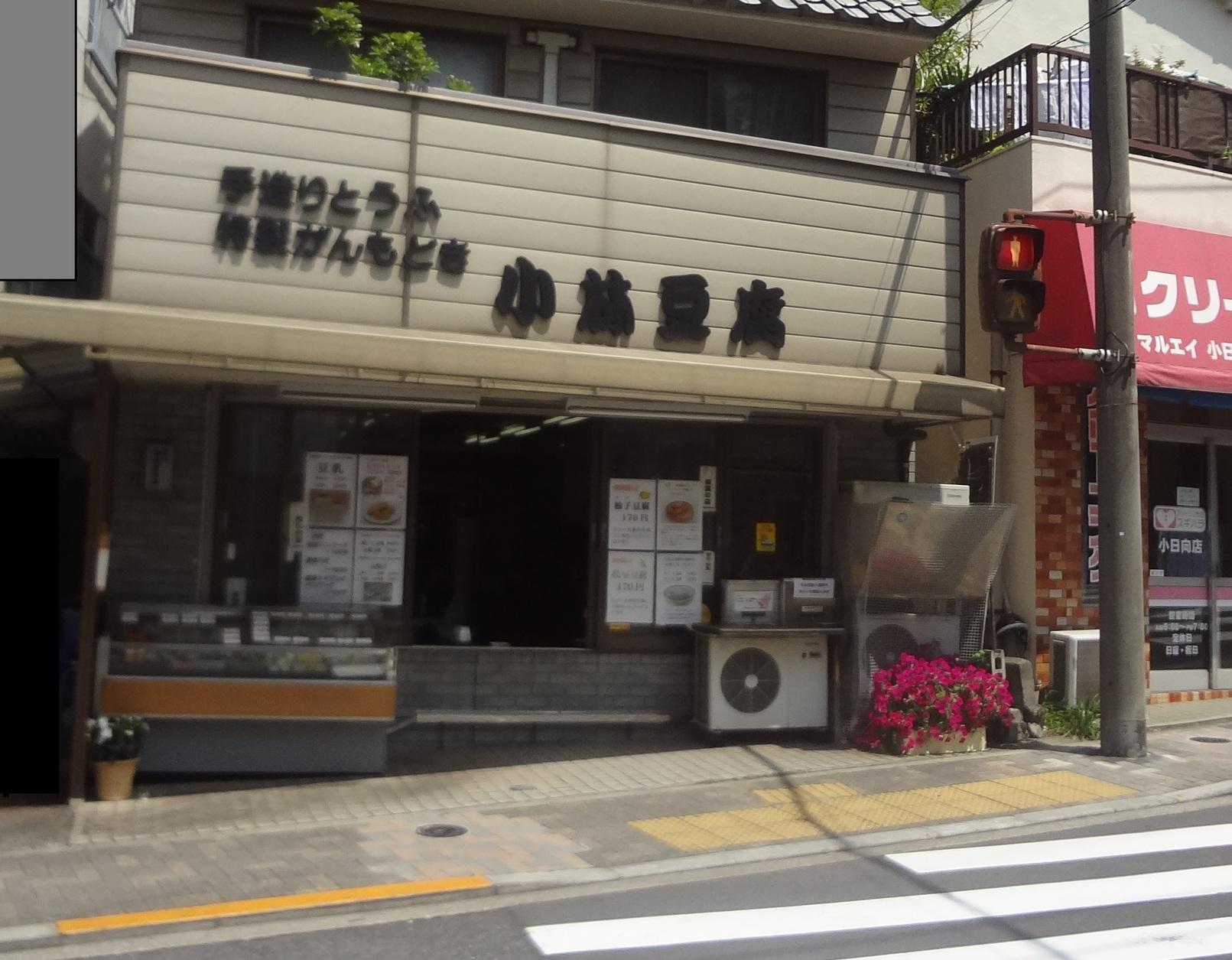 小林久間吉豆腐店