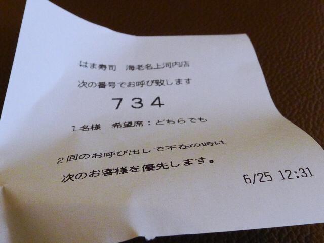 はま寿司 海老名上河内店