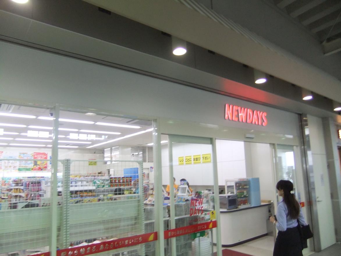 ニューデイズ 拝島店