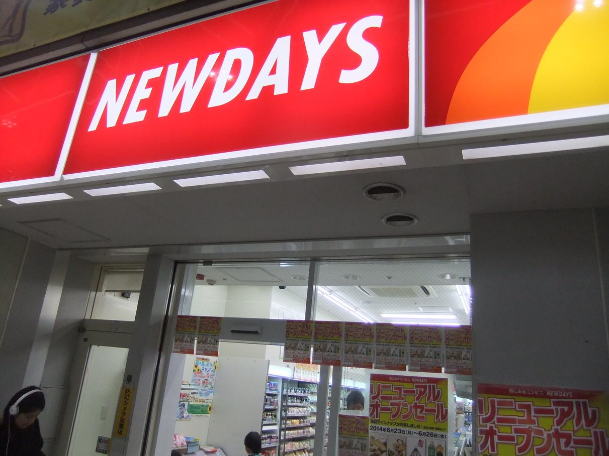 ニューデイズ 国分寺店