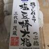 三代目茂蔵 - 料理写真: