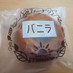 ア・ランシェンヌ - 焼きドーナツ(189円)