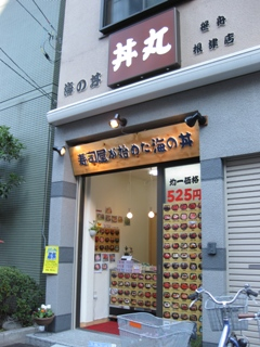 丼の丼丸 根津店