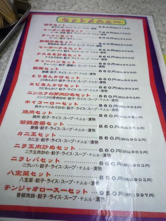 餃子の王将 駒沢大学店