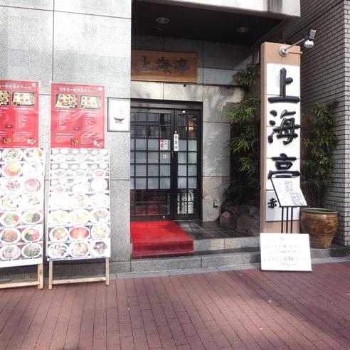 上海亭 赤坂店