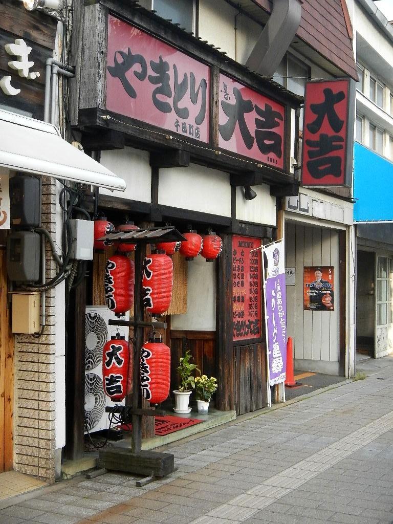 大吉 千田町店