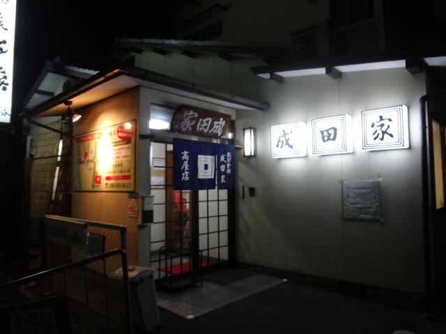 成田家 高屋店