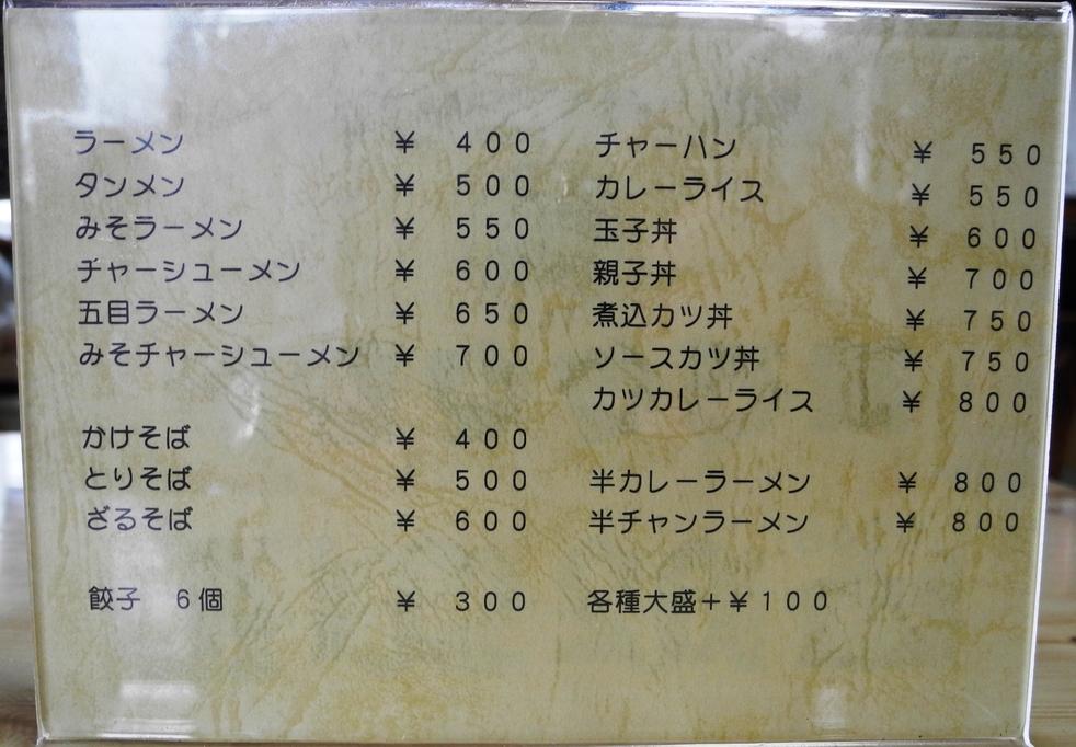 富士見屋食堂