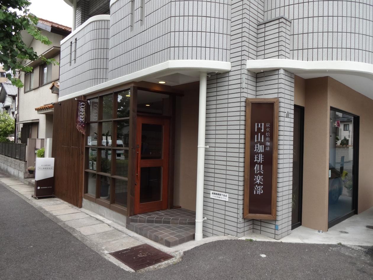 円山珈琲倶楽部 御影店