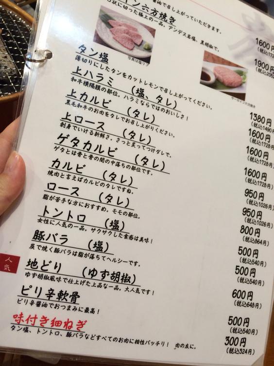 大阪焼肉 炭照