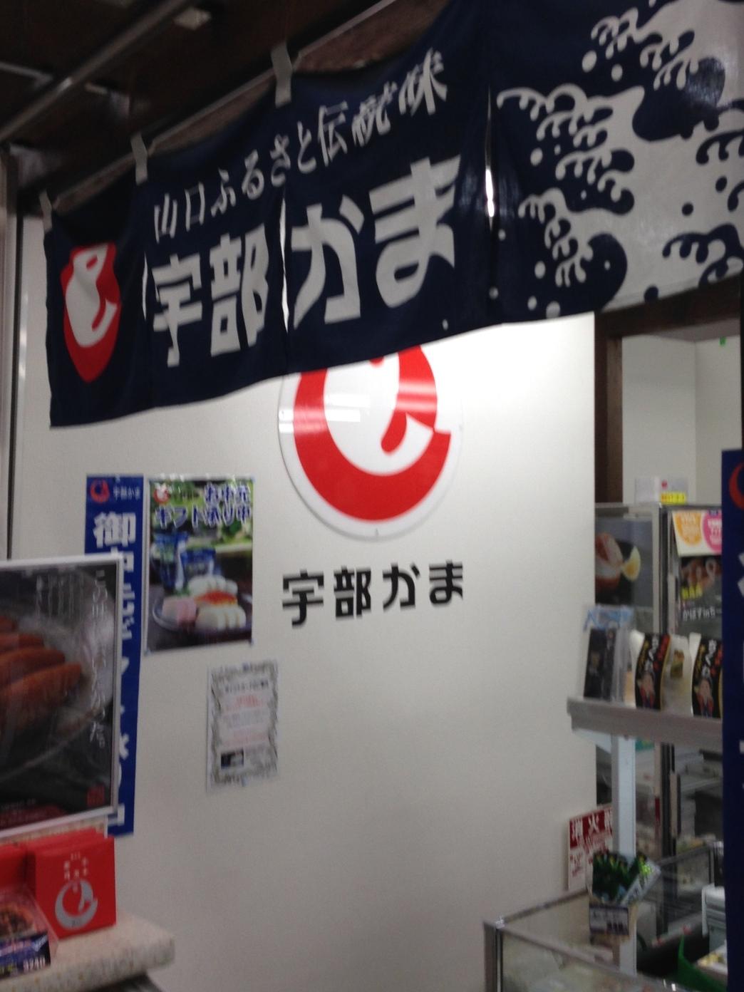 宇部かま 新山口駅新幹線1階直売店