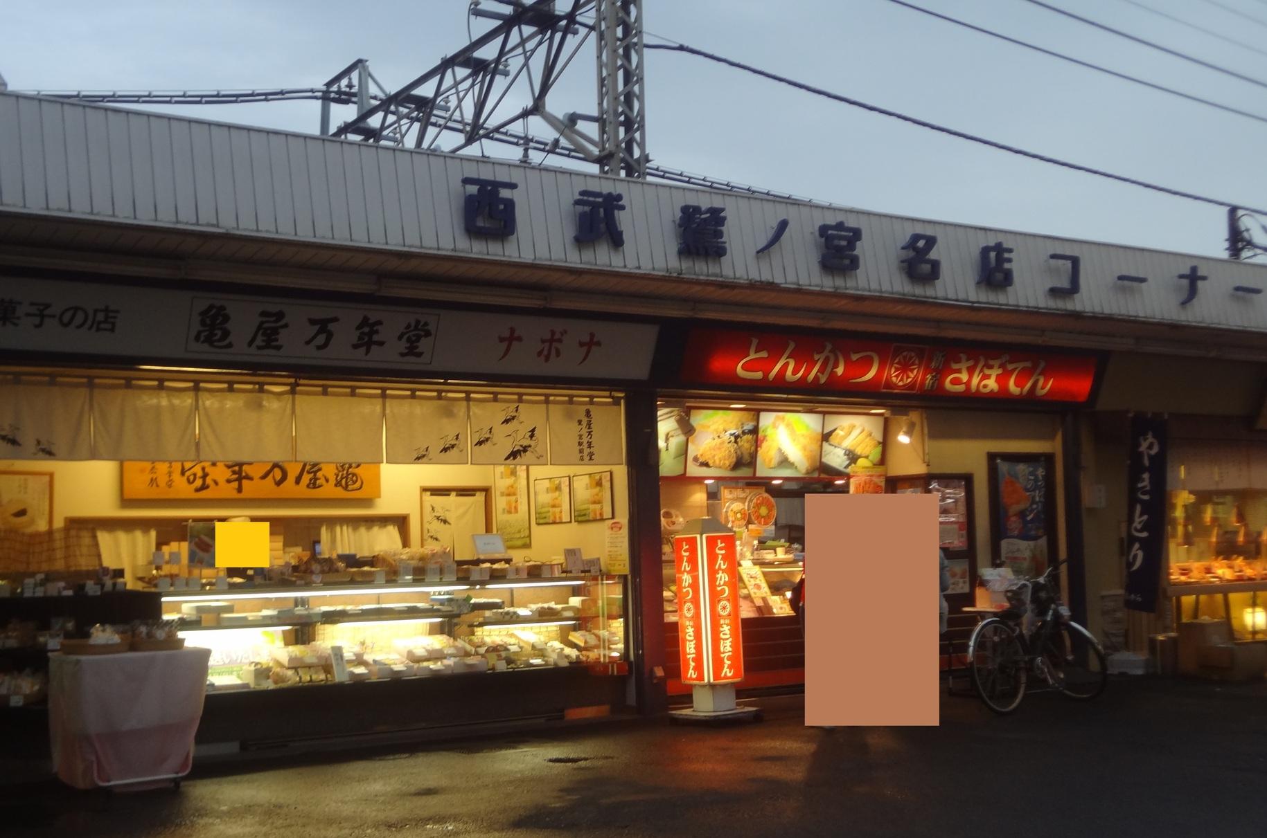 亀屋万年堂 鷺ノ宮駅前店