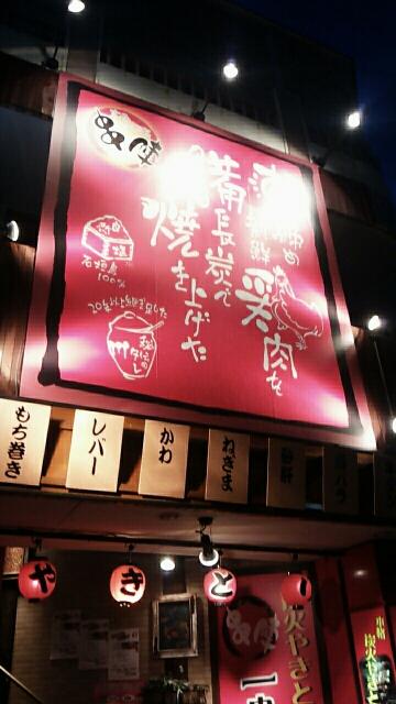 すみやき家 串陣 秋川店