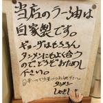 しゃきしゃき - 2014.6