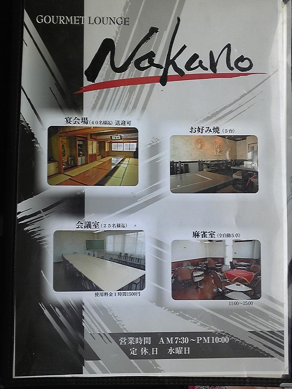 レストラン中野