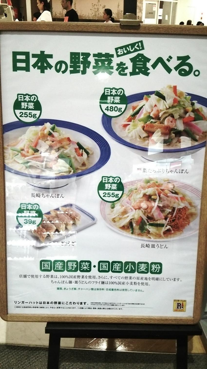リンガーハット イオンモール津山店
