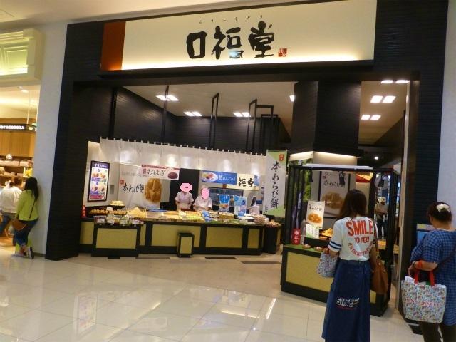 柿安 口福堂 イオンモール名古屋茶屋店