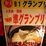 大成堂 - B1グランプリ 3大会連続準グランプリのせんべい汁