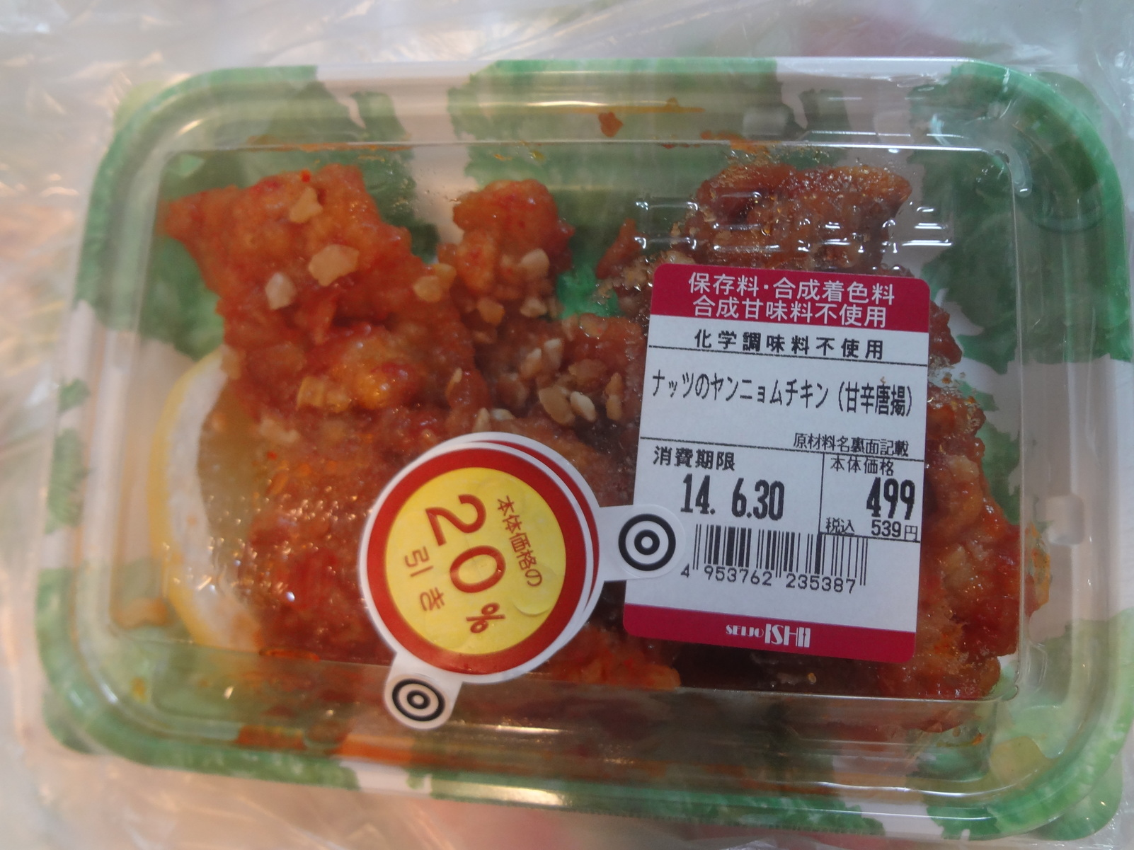 成城石井 南青山店