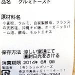 ブーランジェリー・シュルプリーズ - クルミトーストの原材料表示 '14 6月上旬