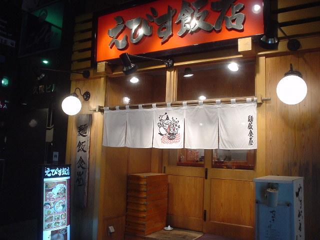 えびす飯店 恵比寿店