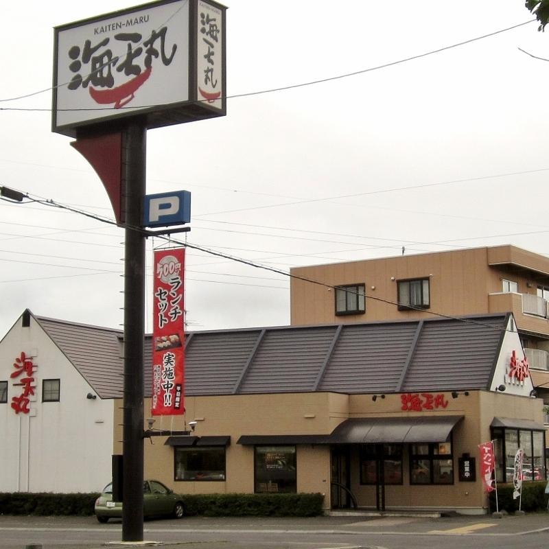海天丸 札幌北郷店