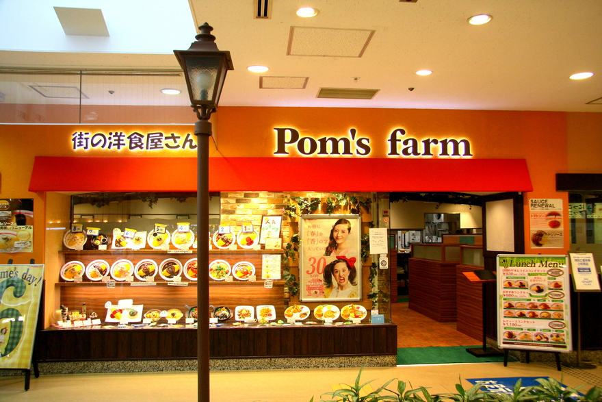 ポムズファーム 西武八尾店