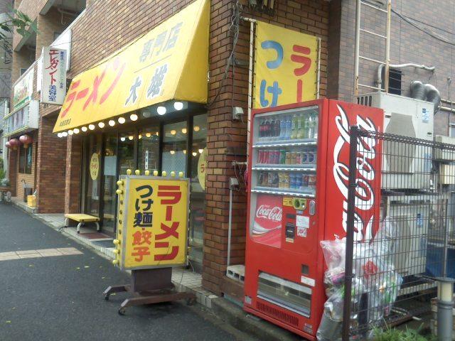 大雄 片倉店