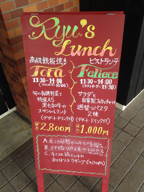RYU 本店