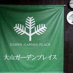 大山ガーデンプレイス -