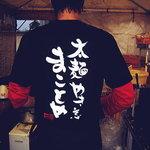 まことや - 2009年12月 お揃いのTシャツできました