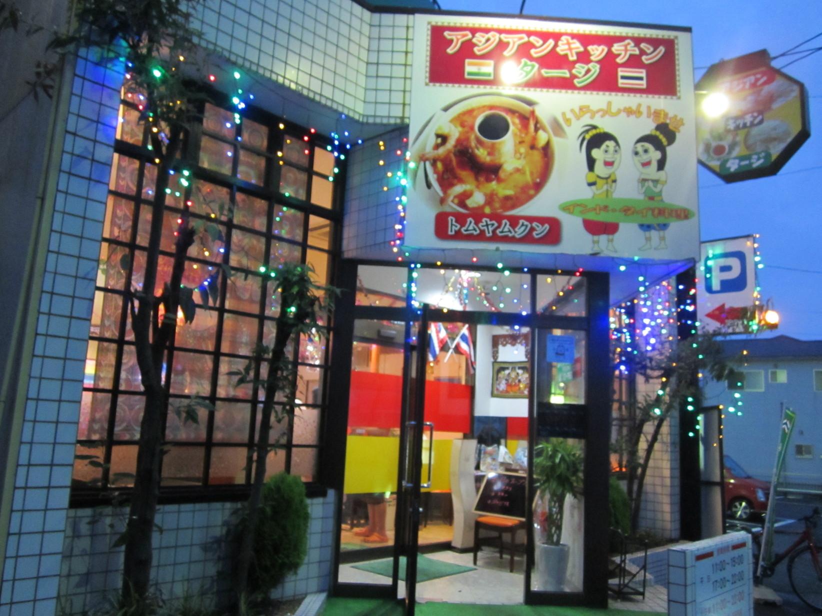 タージ 東海店