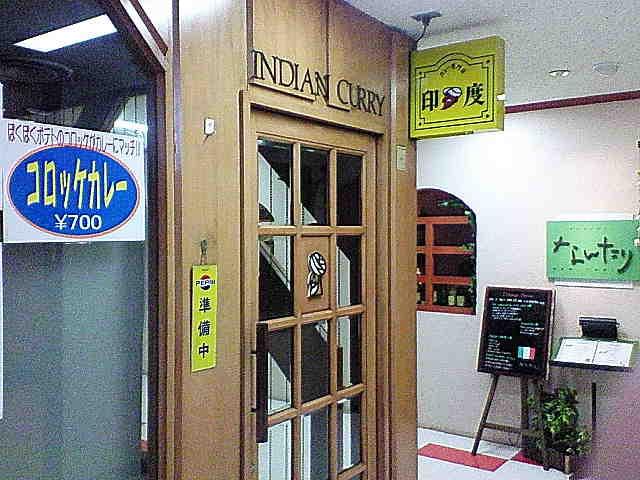 印度 北2条店