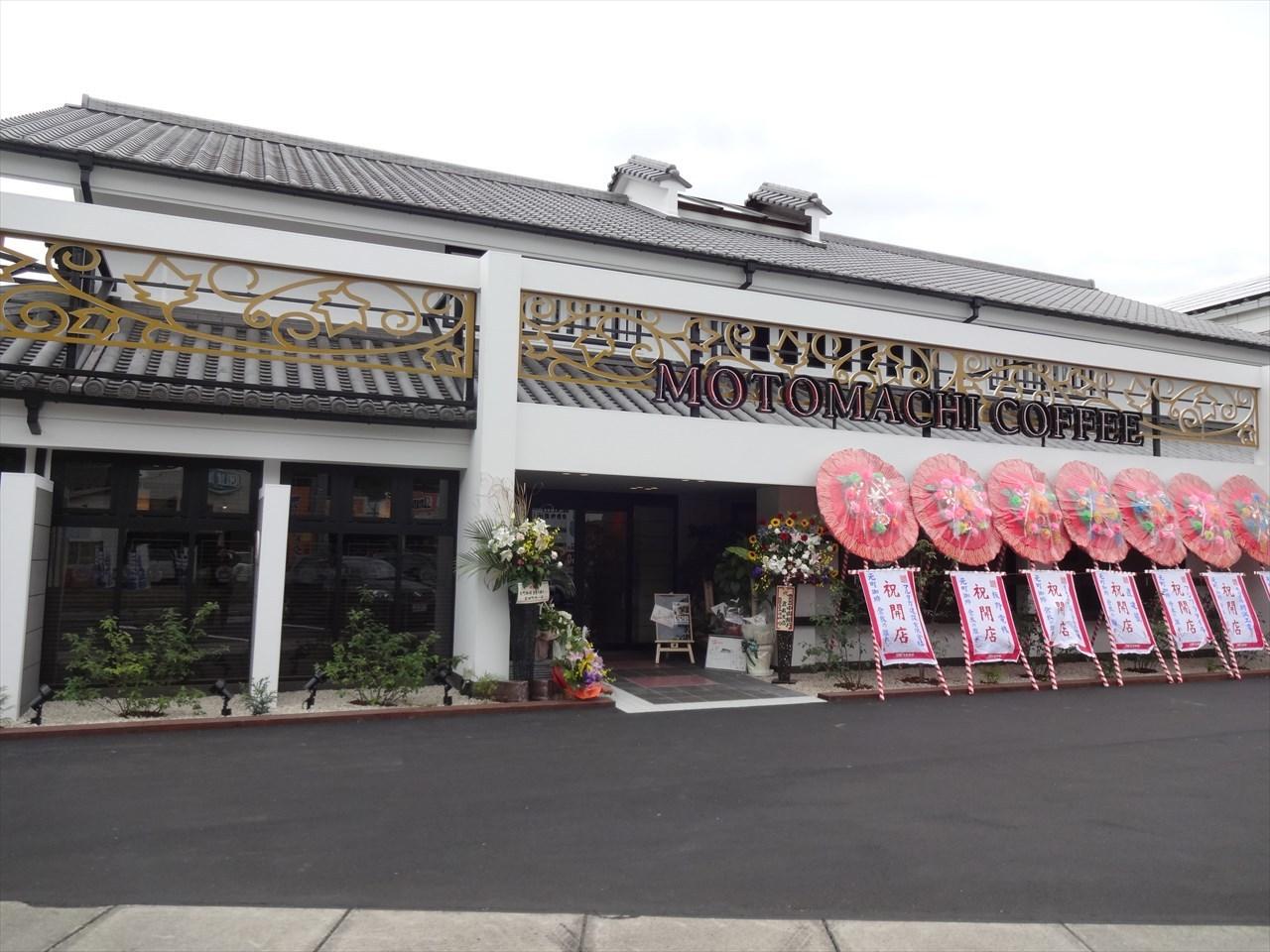 元町珈琲 倉敷の離れ