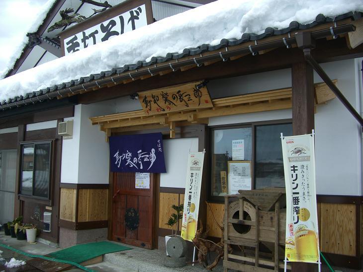 寿和楽の長三郎
