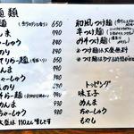 麺屋 一本気 - 麺類・トッピング類(2014年7月)