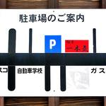 麺屋 一本気 - 駐車場の場所が変わりました(2014年7月)